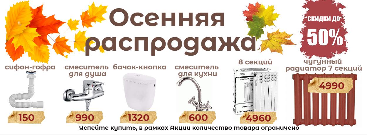 Осенняя распродажа Сантехники в Череповце
